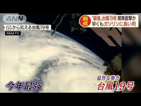 \u201c最強\u201d台風19号が関東直撃か 千葉の被災地では・・・(19/10/09)