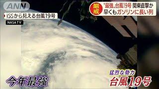 """""""最強""""台風19号が関東直撃か 千葉の被災地では・・・(19/10/09)"""