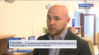 Регион готовится к фестивалю «Волгоградская земля – волгоградское качество»