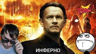 ИНФЕРНО обзор фильм #Inferno2016!?