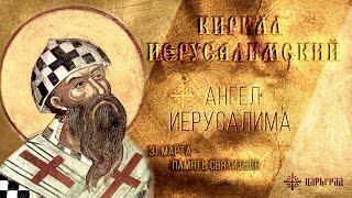 Ангел Иерусалима: 31 марта – память святителя Кирилла Иерусалимского