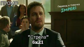 Стрела 6 сезон 21 серия / Arrow 6x21 / Русское промо