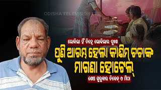 Special Story | Rayagada - Qasim Chacha Opens His Free Hotel For Poor Again