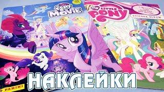 СОБРАЛА! - альбом наклеек от Panini по фильму Май Литл Пони (My Little Pony The Movie)