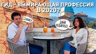 Турсезон в Черногории в 2020 Быть или не быть