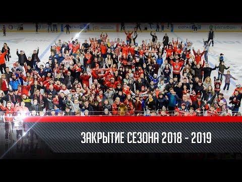 Закрытие сезона 2018-2019