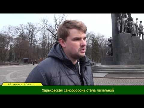 Самооборона Харькова стала легальной. Эксклюзив! Robinzon.TV