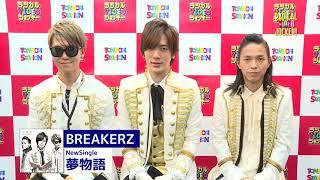 BREAKERZ NewSingle「夢物語」発売中 2017年7月25日、デビュー10周年を...