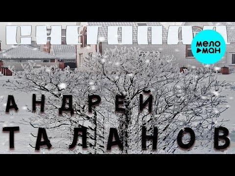 Андрей Таланов - Снегопад
