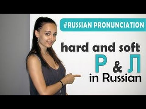 Russian Pronunciation. Sounds Р, Р', Л And Л'