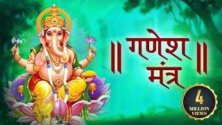 भगवान गणेशजी का सबसे पावरफुल मंत्र | श्री गणेश मंत्र | सुरेश वाडकर जी के आवाज में