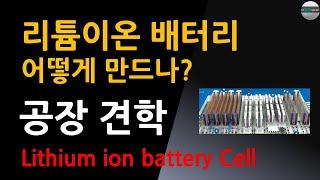 이차전지 리튬이온 배터리 어떻게 만드나? 공장 견학, …
