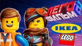 ЛЕГО ФИЛЬМ 2 / НОВАЯ LEGO ИГРА ОТ DC / LEGO продалась IKEA?
