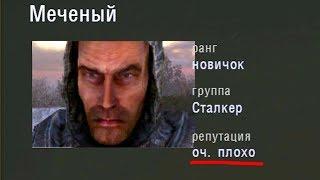 УЖАСНАЯ РЕПУТАЦИЯ. STALKER Darkest Time Extended #5