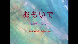 """1966 おもいで 布施明 """"Memories"""" Akira Fuse, Covered by Kazuaki Gabychan"""