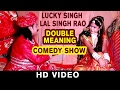 Double Meaning Comedy Jokes | Lucky Singh, Lal Singh Rao | Rajasthani Comedy Junction video