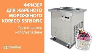Фризер для жареного мороженого Koreco SSI150FIC | Практическое использование