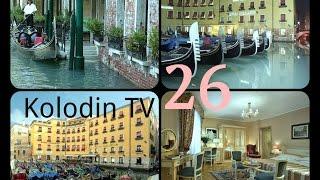 Отель в Венеции **** Обзор. Kolodin TV 26(Отель Albergo Cavalletto & Doge Orseolo. Приятного просмотра и аппетита!!! Привет!!! Проснуться в самом центре Венеции. Отель..., 2015-10-23T22:32:29.000Z)