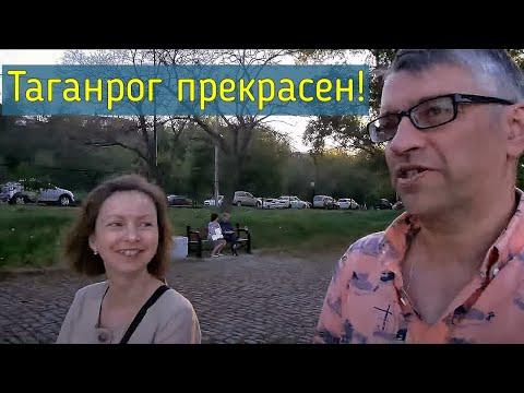 А вы любите Таганрог?