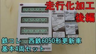鉄道模型Nゲージ 鉄道コレクション・西鉄6050形更新車の走行化加工・後編【やってみた】