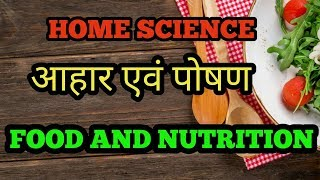 HOME SCIENCE आहार एवं पोषण FOOD AND NUTRITION