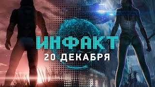 Инфакт от 20.12.2016 [игровые новости] — Resident Evil 7 biohazard, Star Citizen, Nintendo Switch…
