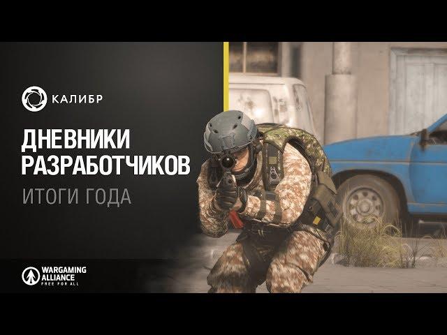 Калибр. Дневники разработчиков №12. Итоги года