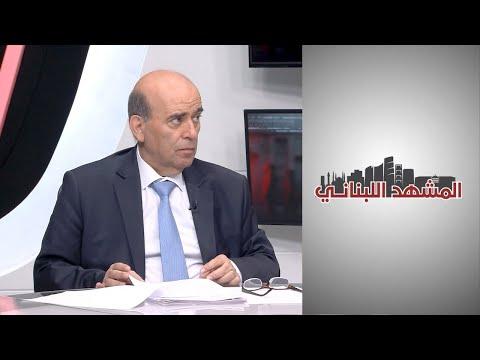 المشهد اللبناني - مقابلة مع وزير الخارجيّة والمغتربين في حكومة تصريف الأعمال شربل وهبة