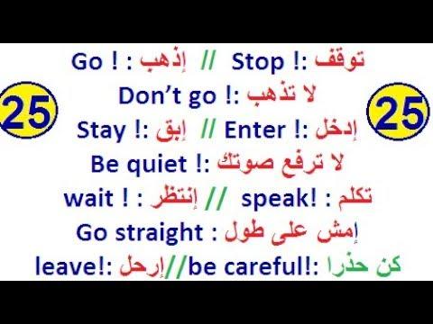 تعلم القواعد اللغة الإنجليزية كاملة تحدث وتكلم بالإنجليزية مجموعة جمل الأمر شرح سهل وبسيط للمبتدئين