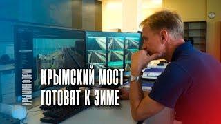 Дорожники отчитались о подготовке к зиме Крымского моста