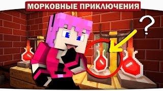 Зельеварение и волшебные Сапоги!! 23   Морковные приключения Minecraft Let's Play