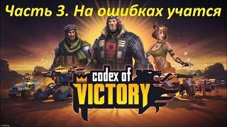 Codex of Victory № 3. На ошибках учатся