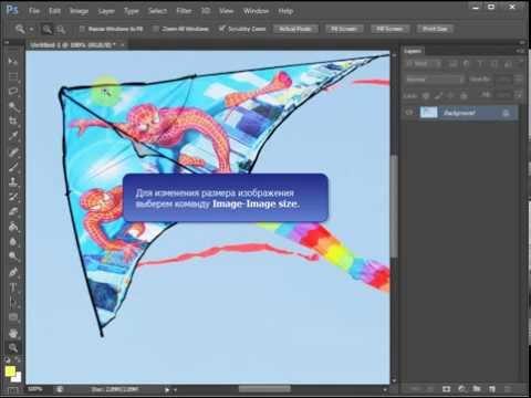 Урок Adobe Photoshop CS6. Как уменьшить изображение?
