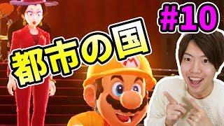 【マリオオデッセイ】マリオ人間を操る!w 都市の国!#10 thumbnail