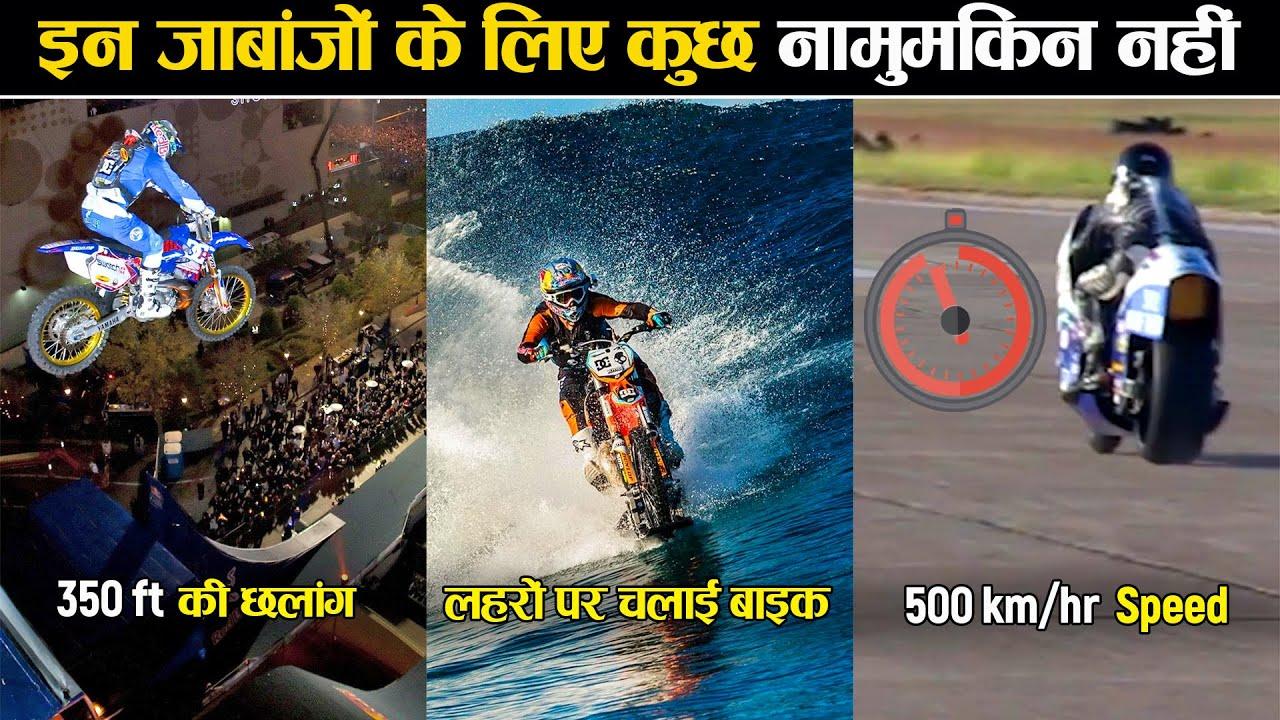 बाइक्स पर बने हैरतअंगेज वर्ल्ड रिकॉर्ड जो आपके होश उड़ा देंगे | Impossible Bike Records in Hindi