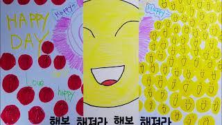 """""""행복의 주문"""" 뮤직비디오(호암초 5…"""
