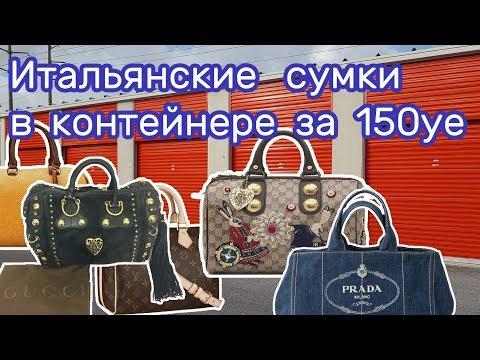 Купили контейнер на аукционе, а там: Gucci, Prada, Louis Vuitton, Cartier, Chloe, Ferragamo.
