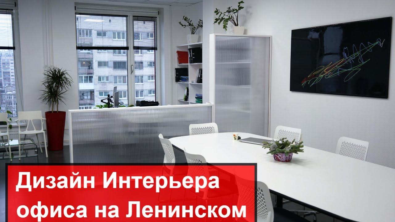 Дизайн интерьера офиса на Ленинском проспекте