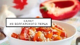 #Вкусный Салат из болгарского перца «по-азиатски»