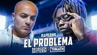 El Problema (ПАРОДИЯ) - MORGENSHTERN \u0026 Тимати | ЭЛЬ ПРОБЛЕМА от Bro JF