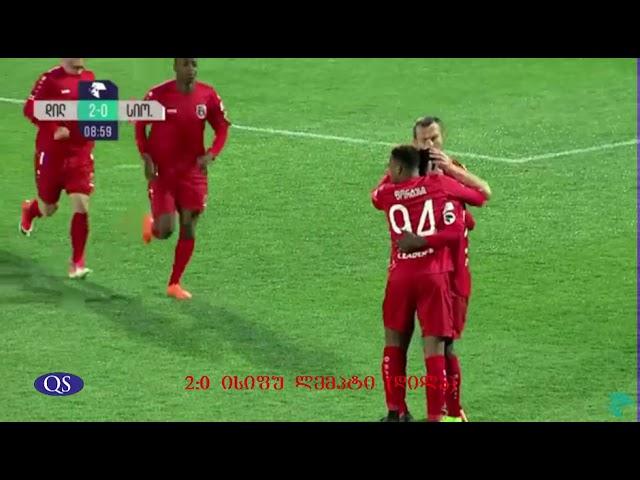 Dila - Sioni 3:2. 31. 03. 2018. Erovnuli Liga 1.