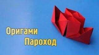 Как сделать пароход из бумаги своими руками (Оригами)