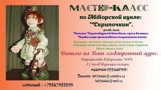 Мастер-класс : Авторская интерьерная кукла
