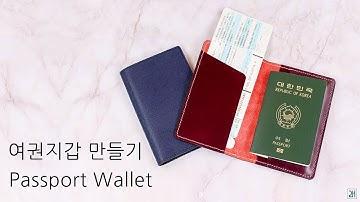[가죽공예] 여권지갑 만들기