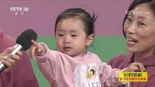 《七巧板》 20201121 健康宝宝终极大PK  CCTV少儿 - YouTube