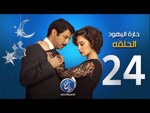 مسلسل حارة اليهود - الحلقة الرابعة والعشرون | Episode 24 - Haret El Yahud