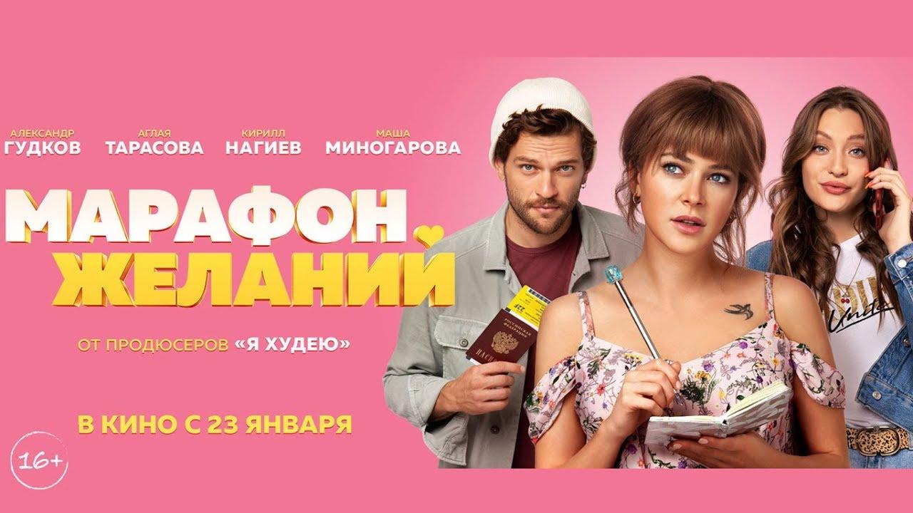 Марафон желаний, скоро в кино, Симферополь 2020