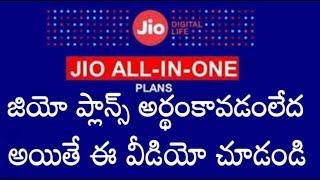 jio plans Recently changed,jio new plans 2019 telugu,jio new recharge plans 2019 telugu