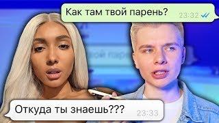 ПРАНК НАД МАРИ СЕНН / Т9