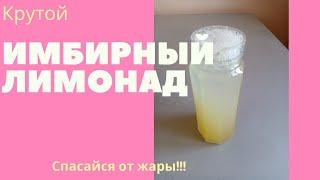 Крутой имбирный лимонад!!!